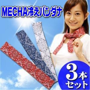 MECHA冷えバンダナ 3本セット - 拡大画像