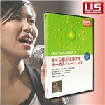 すぐに歌が上達するボーカルトレーニング DVD