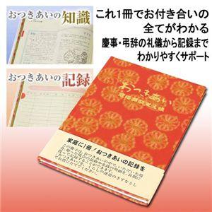 冠婚葬祭覚え帳「おつきあい」 - 拡大画像