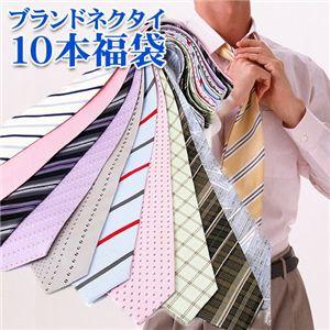NEW シルク100%ブランドネクタイ10本福袋 - 拡大画像