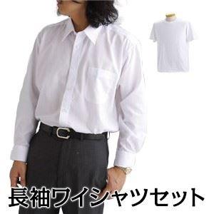 ホワイト長袖ワイシャツ2枚+ホワイト Tシャツ3枚 M 【 5点お得セット 】  - 拡大画像