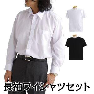 ホワイト長袖ワイシャツ2枚+ホワイト Tシャツ1枚+黒 Tシャツ2枚 M 【 5点お得セット 】  - 拡大画像