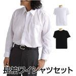 ホワイト長袖ワイシャツ2枚+ホワイト Tシャツ1枚+黒 Tシャツ2枚 M 【 5点お得セット 】