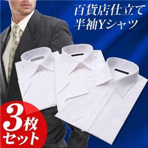 半袖 ワイシャツ3枚セット L 【 3点お得セット 】  - 拡大画像