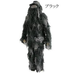 スナイパーギリースーツ ブラック - 拡大画像