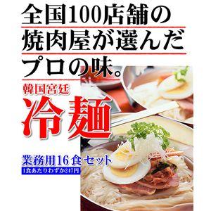韓国宮廷冷麺16食セット - 拡大画像