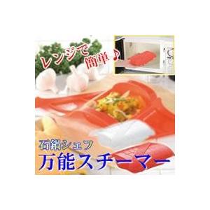 料理の鉄人石鍋シェフ「レンジ万能スチーマー」 【ホワイト&レッド 2個セット】 - 拡大画像