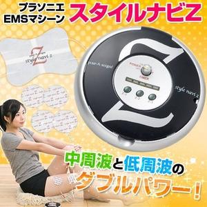 プラソニエ スタイルナビZ PS505 【EMSマシーン】 - 拡大画像