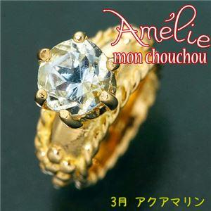 amelie mon chouchou Priere K18 誕生石ベビーリングネックレス (3月)アクアマリン - 拡大画像