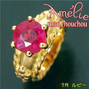 amelie mon chouchou Priere K18 誕生石ベビーリングネックレス (7月)ルビー - 拡大画像