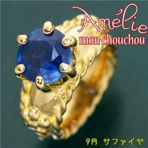 amelie mon chouchou Priere K18 誕生石ベビーリングネックレス (9月)サファイア - 拡大画像