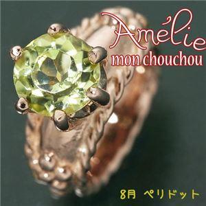 amelie mon chouchou Priere K18PG 誕生石ベビーリングネックレス (8月)ペリドット - 拡大画像
