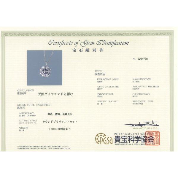 プラチナPT999 1ctダイヤモンドペンダント/ネックレス (鑑別書付き)のポイント5