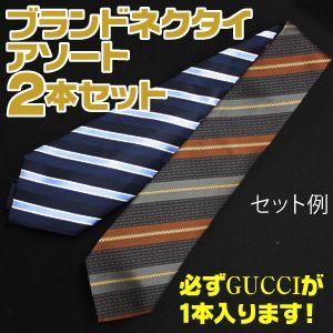 【柄お任せ】GUCCI(グッチ)+イタリア製 ネクタイ アソート 2本セット - 拡大画像