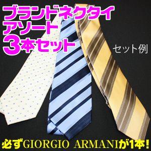 【柄お任せ】Giorgio Armani(ジョルジオ・アルマーニ)+ブランド・イタリア製 ネクタイ アソート 3本セット - 拡大画像