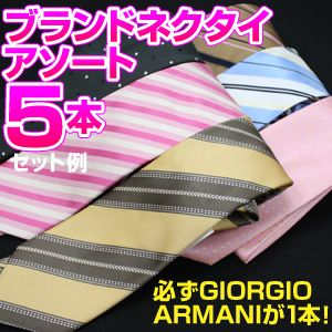 【柄お任せ】Giorgio Armani(ジョルジオ・アルマーニ)+ブランドネクタイ アソート 5本セット - 拡大画像