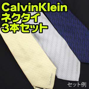 【訳あり】Calvin Klein(カルバンクライン)ネクタイ アソート 3本セット(柄お任せ) - 拡大画像