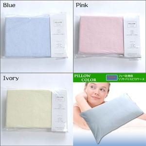 ソフトパイルピロケース(ファべ社枕専用) ブルー - 拡大画像