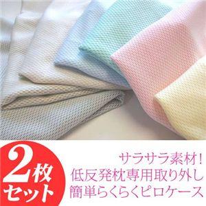 【2枚組】サラサラ素材 低反発枕専用取り外し簡単らくらくピロケース シルバーグレー - 拡大画像