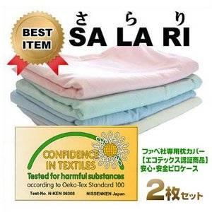 ファベ社専用 枕カバー エコテックス基準 SA・LA・RI 日本製 ミント【2枚組】 - 拡大画像