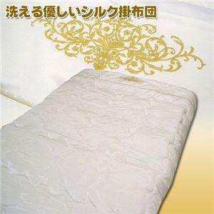 洗える 優しいシルク混 掛布団 セミダブル - 拡大画像