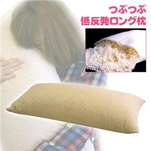 つぶつぶ低反発ロング枕 - 拡大画像
