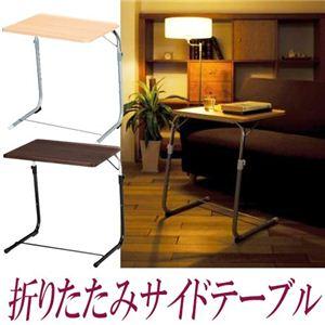 折りたたみサイドテーブル ナチュラル - 拡大画像