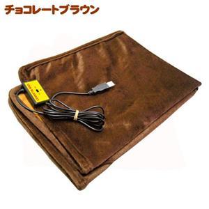 遠赤外線USBブランケット チョコレートブラウン - 拡大画像