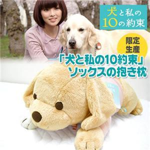 【限定生産】「犬と私の10約束」ソックスの抱き枕 - 拡大画像