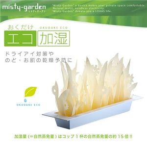 エコ加湿器「ミスティガーデン」 - 拡大画像