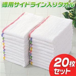 徳用サイドライン入りタオル【20枚セット】 - 拡大画像