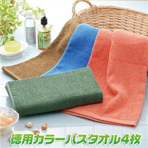 徳用カラーバスタオル【4枚セット】 - 拡大画像