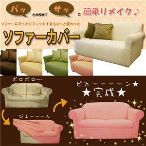 ソファーカバー ソフィー 3人用 ピンク - 拡大画像
