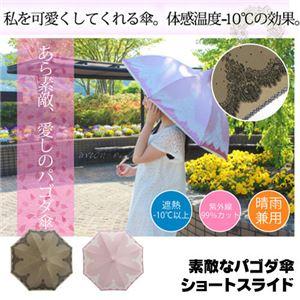 素敵なパゴダ傘 ショートスライド ピンク - 拡大画像