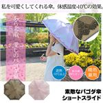 素敵なパゴダ傘 ショートスライド ピンク