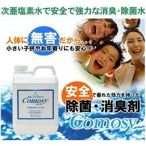 次亜塩素酸水 除菌・消臭「コモスイ2L」 - 拡大画像