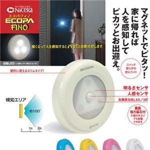 LEDライト エコパ・フィノ ピンク 【人感センサー付き】 - 拡大画像