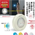 LEDライト エコパ・フィノ ピンク 【人感センサー付き】