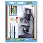 MIZAR-TEC(ミザールテック) 学習顕微鏡 実験セット付き セレクト45 100〜450倍