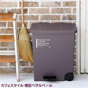 カフェスタイル 横型ペダルペール ブラウン 【ホーム&キッチン ゴミ箱】 - 拡大画像