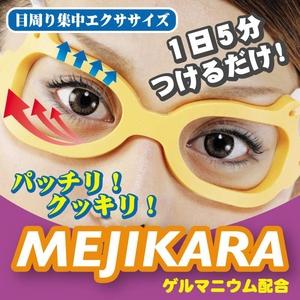MEJIKARA メヂカラ Sサイズ - 拡大画像