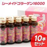 飲むコラーゲン シーメイドコラーゲン16000 (50mL×10本) 【コラーゲン飲料】