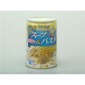 スープ&パスタ缶詰 ホワイトソース(12缶組) - 拡大画像