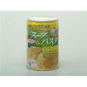 スープ&パスタ缶詰 ボンゴレ・ビアンコ(12缶組) - 拡大画像