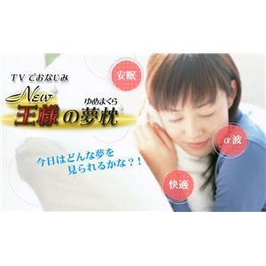 王様の夢枕 ピンク 日本製 - 拡大画像