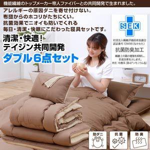 テイジン共同開発!マイティトップ(R)II使用 清潔・快適寝具ダブル6点セット ツートン(ベージュ×ブラウン)【フローリング・床敷用】 - 拡大画像