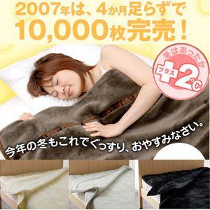 【在庫処分特価】ぽかぽか温感加工 毛布シングル シルバー 2008年度版 - 拡大画像