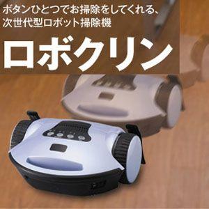 ロボット掃除機『ロボクリン』 - 拡大画像
