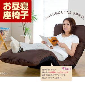スタイル自在 お昼寝座椅子 ブラウン - 拡大画像