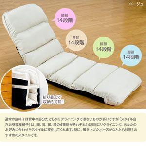 スタイル自在 お昼寝座椅子 ベージュ - 拡大画像